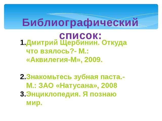Библиографический список: Дмитрий Щербинин. Откуда что взялось?- М.: «Аквилег...