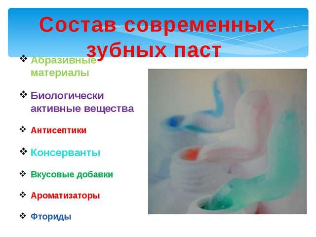 Состав современных зубных паст Абразивные материалы Биологически активные вещ...