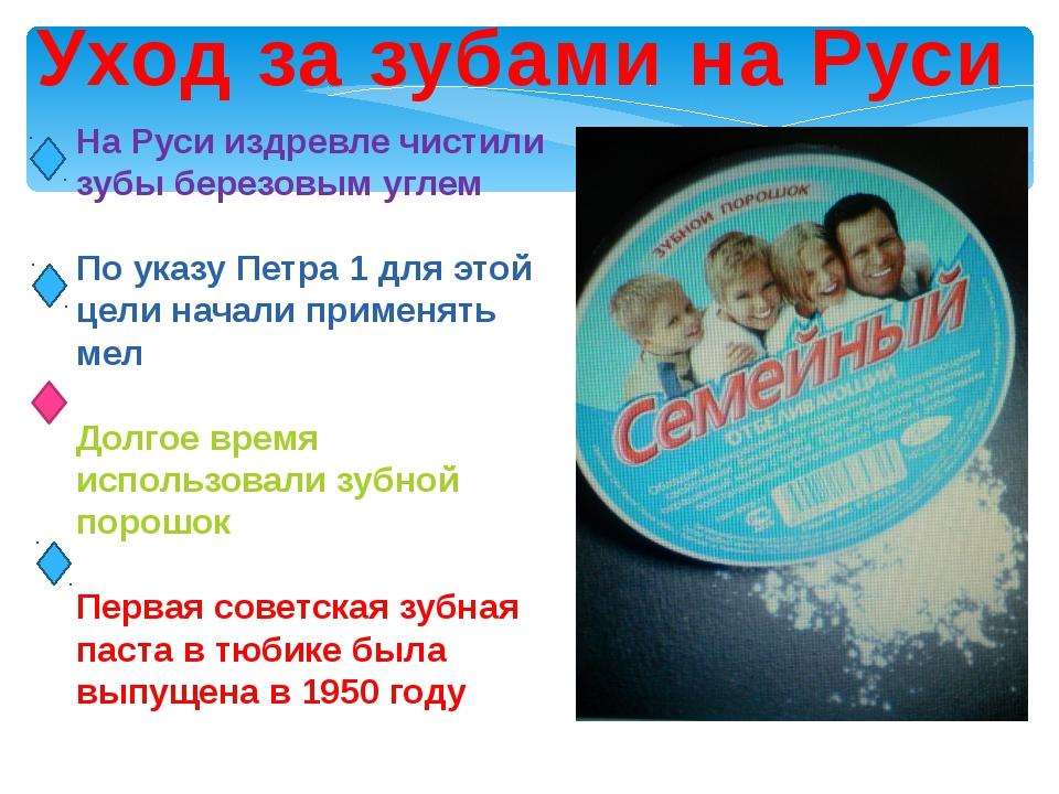 Уход за зубами на Руси На Руси издревле чистили зубы березовым углем По указу...