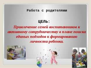 Привлечение семей воспитанников к активному сотрудничеству в плане поиска еди