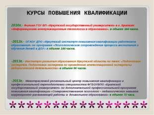 2010г.- Филиал ГОУ ВП «Иркутский государственный университет» в г. Братске: «