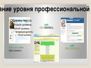 Блог на сайте http://мaam.ru сайт http://.infourok.ru сайт http://nsportal.ru