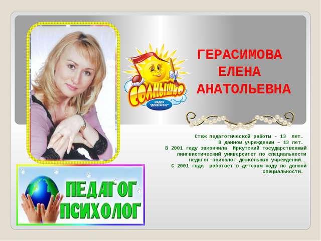 ГЕРАСИМОВА ЕЛЕНА АНАТОЛЬЕВНА Стаж педагогической работы - 13 лет. В данном уч...
