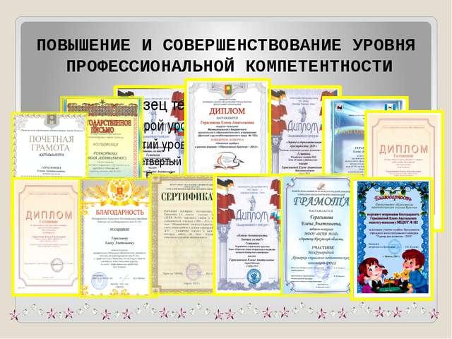 ПОВЫШЕНИЕ И СОВЕРШЕНСТВОВАНИЕ УРОВНЯ ПРОФЕССИОНАЛЬНОЙ КОМПЕТЕНТНОСТИ