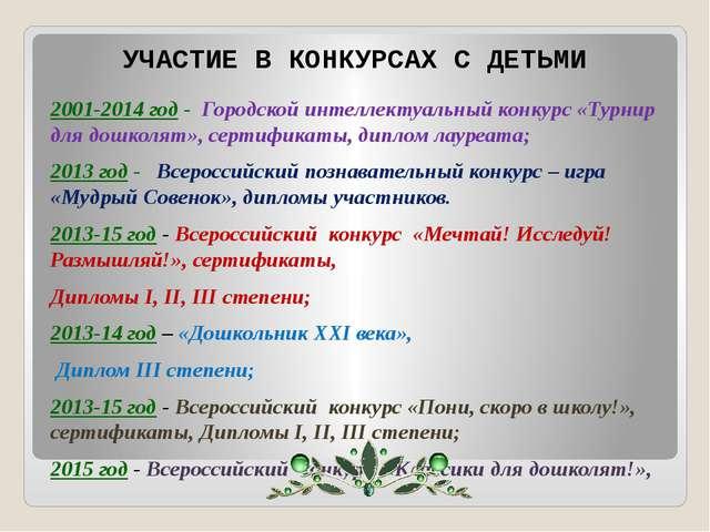 2001-2014 год - Городской интеллектуальный конкурс «Турнир для дошколят», сер...