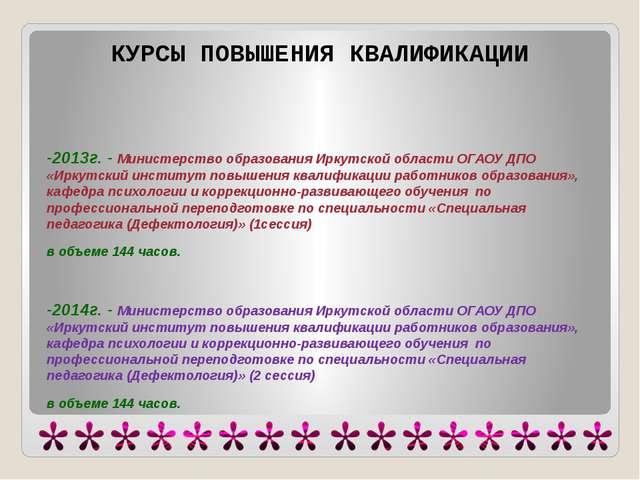 -2013г. - Министерство образования Иркутской области ОГАОУ ДПО «Иркутский ин...