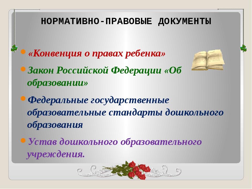 «Конвенция о правах ребенка» Закон Российской Федерации «Об образовании» Фед...