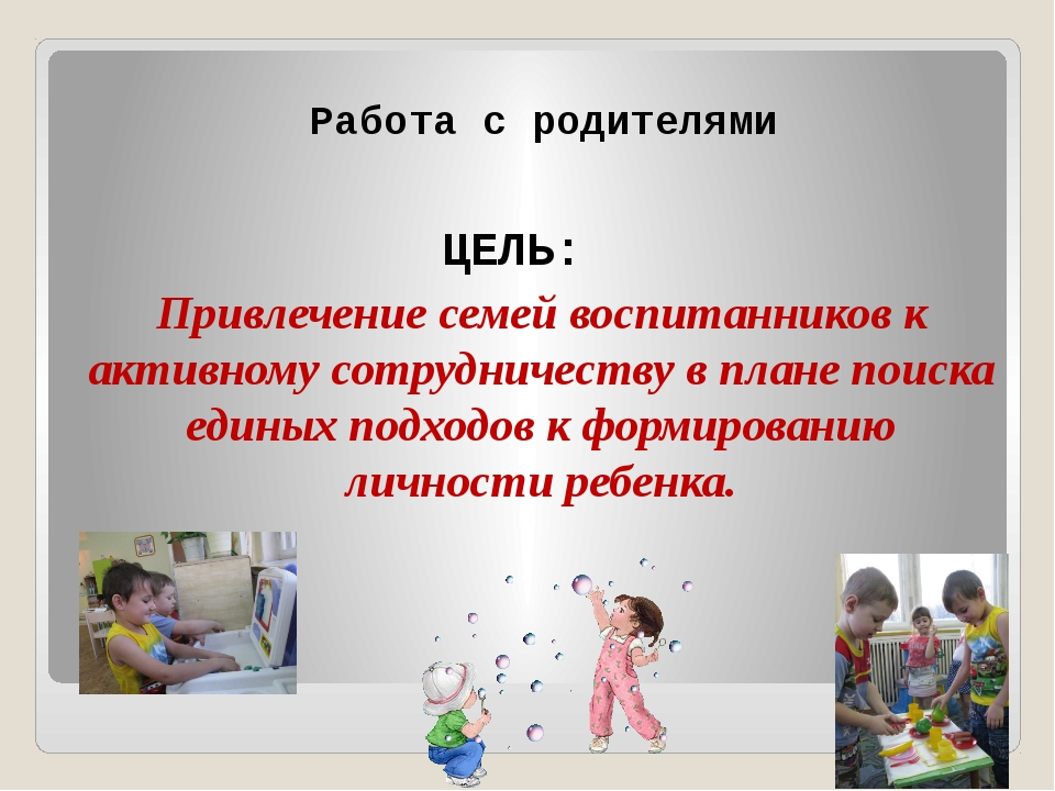 Привлечение семей воспитанников к активному сотрудничеству в плане поиска еди...