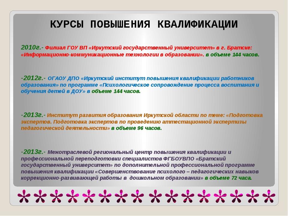 2010г.- Филиал ГОУ ВП «Иркутский государственный университет» в г. Братске: «...