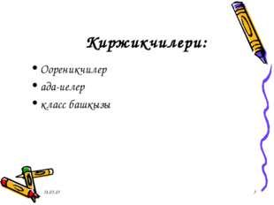 Киржикчилери: Оореникчилер ада-иелер класс башкызы
