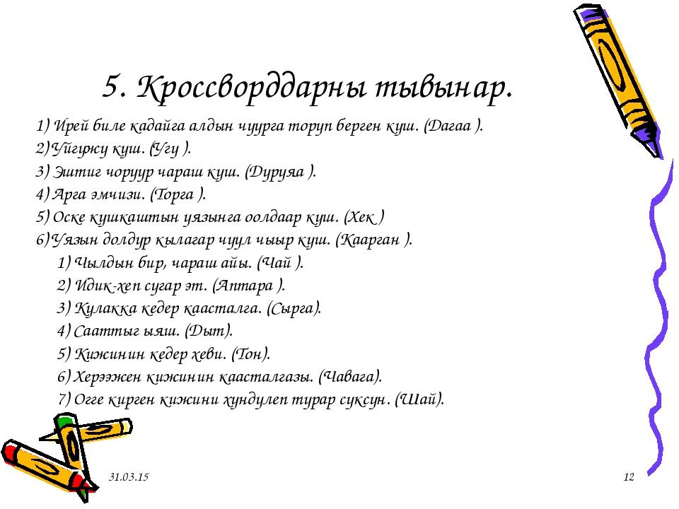 5. Кроссворддарны тывынар. 1) Ирей биле кадайга алдын чуурга торуп берген куш...