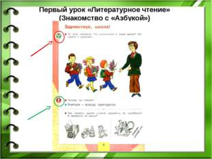 Первый урок «Литературное чтение» (Знакомство с «Азбукой»)