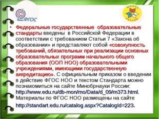 Федеральные государственные образовательные стандарты введены в Российской Фе