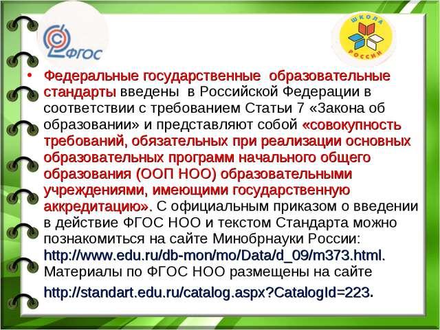 Федеральные государственные образовательные стандарты введены в Российской Фе...