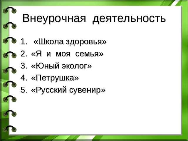 Внеурочная деятельность «Школа здоровья» «Я и моя семья» «Юный эколог» «Петру...
