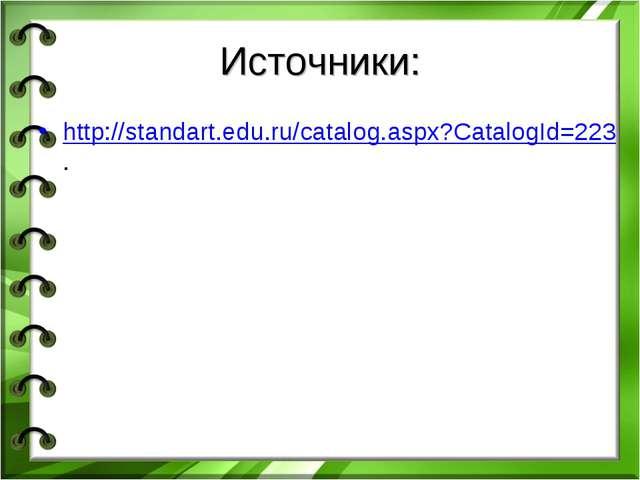 Источники: http://standart.edu.ru/catalog.aspx?CatalogId=223.