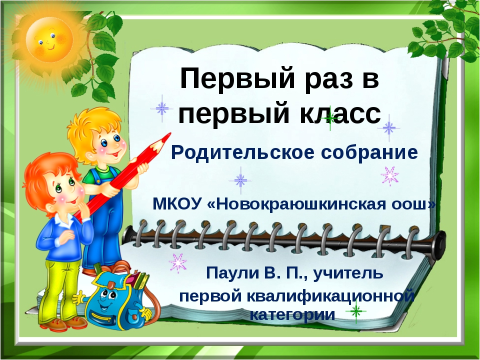 Первый раз в первый класс Родительское собрание МКОУ «Новокраюшкинская оош» П...