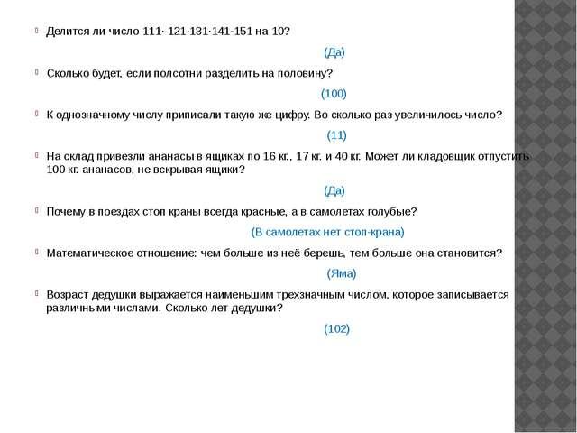 Делится ли число 111∙ 121∙131∙141-151 на 10? (Да) Сколько будет, если полсотн...
