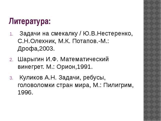 Литература: Задачи на смекалку / Ю.В.Нестеренко, С.Н.Олехник, М.К. Потапов.-М...