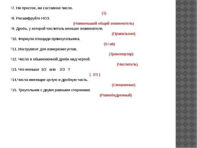 7. Ни простое, ни составное число. (1) 8. Расшифруйте НОЗ. (Наименьший общий...
