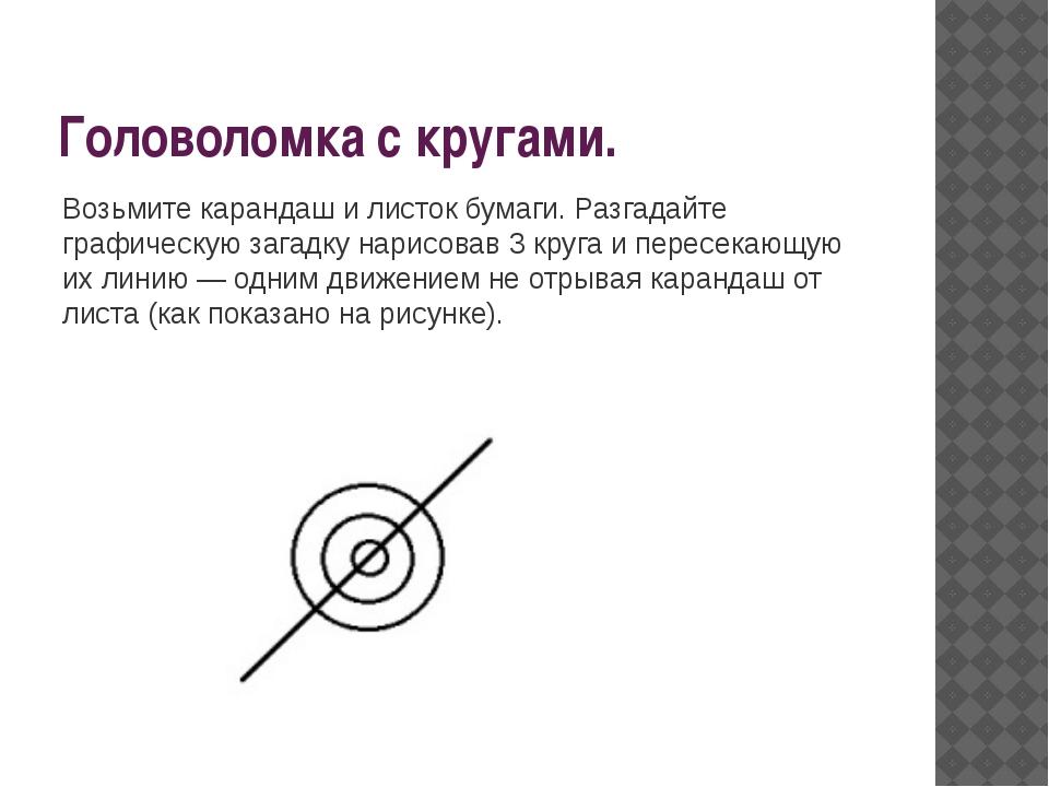 Головоломка с кругами. Возьмите карандаш и листок бумаги. Разгадайте графичес...