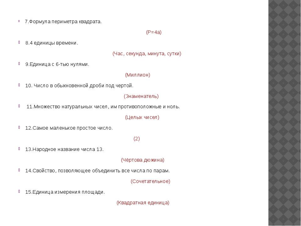 7.Формула периметра квадрата. (Р=4а) 8.4 единицы времени. (Час, секунда, м...