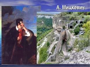 А. Мицкевич