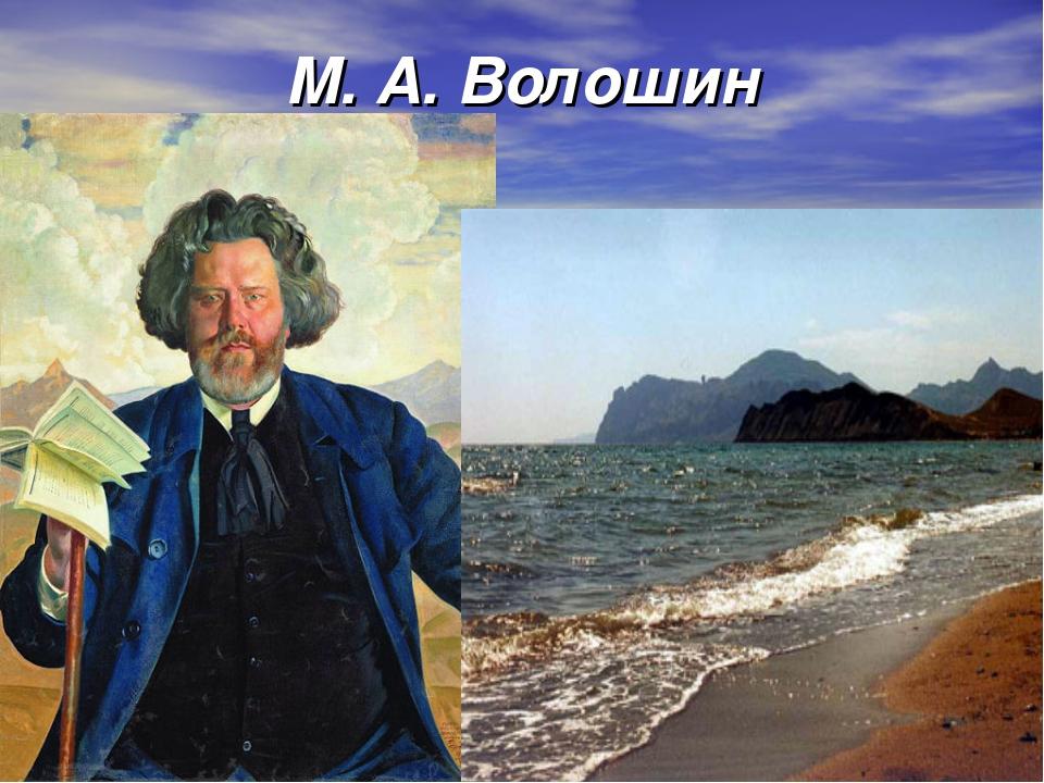 М. А. Волошин