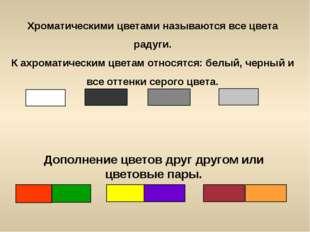 Хроматическими цветами называются все цвета радуги. К ахроматическим цветам о