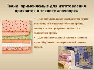 Ткани, применяемые для изготовления прихваток в технике «пэчворк» •Для шитья