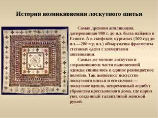 История возникновения лоскутного шитья Самая древняя аппликация, датированна
