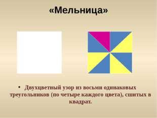 «Мельница» Двухцветный узор из восьми одинаковых треугольников (по четыре каж