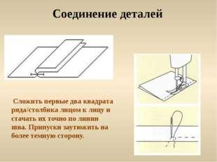 Соединение деталей Сложить первые два квадрата ряда/столбика лицом к лицу и с