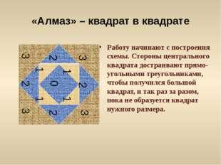 «Алмаз» – квадрат в квадрате Работу начинают с построения схемы. Стороны цент