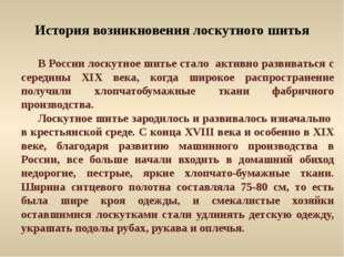 История возникновения лоскутного шитья В России лоскутное шитье стало активн