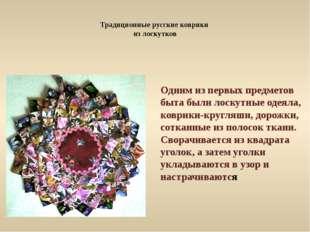Традиционные русские коврики из лоскутков Одним из первых предметов быта был