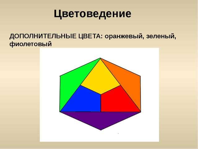ДОПОЛНИТЕЛЬНЫЕ ЦВЕТА: оранжевый, зеленый, фиолетовый Цветоведение