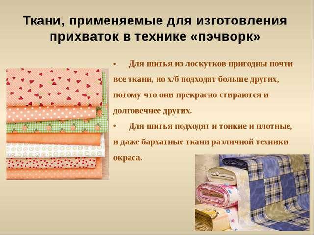 Ткани, применяемые для изготовления прихваток в технике «пэчворк» •Для шитья...