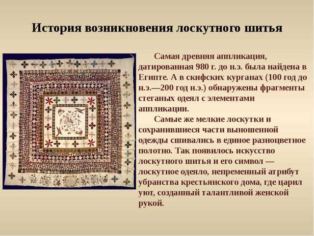 История возникновения лоскутного шитья Самая древняя аппликация, датированна...