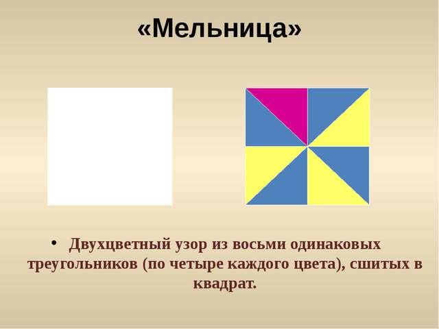 «Мельница» Двухцветный узор из восьми одинаковых треугольников (по четыре каж...