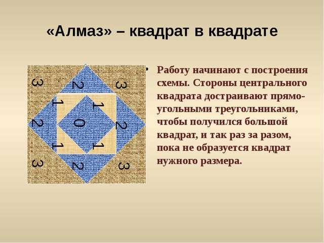 «Алмаз» – квадрат в квадрате Работу начинают с построения схемы. Стороны цент...