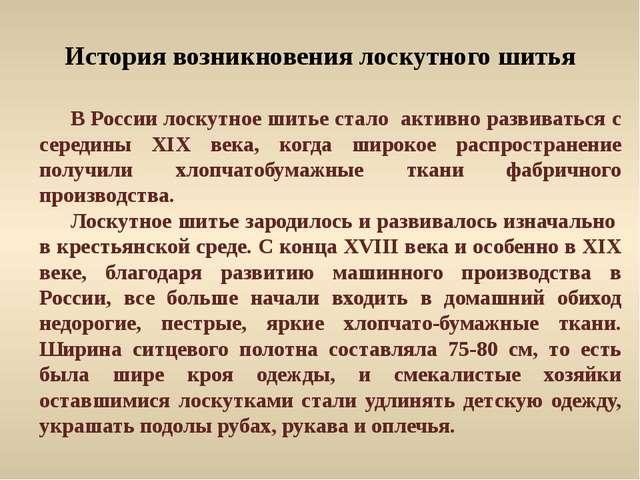 История возникновения лоскутного шитья В России лоскутное шитье стало активн...