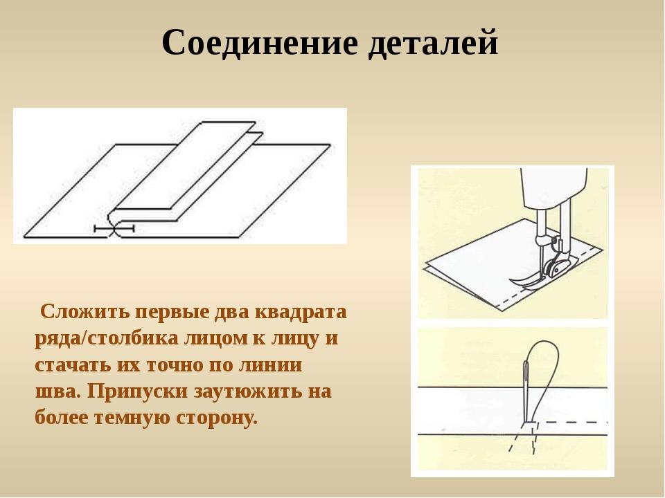 Соединение деталей Сложить первые два квадрата ряда/столбика лицом к лицу и с...