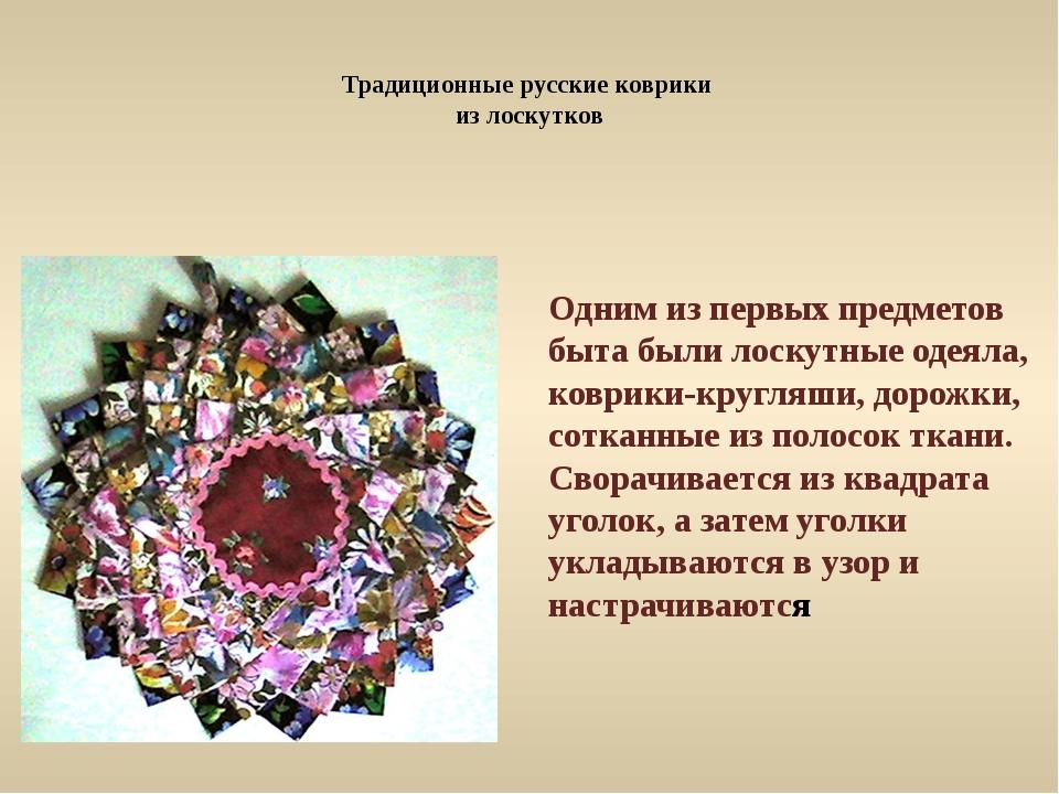 Традиционные русские коврики из лоскутков Одним из первых предметов быта был...