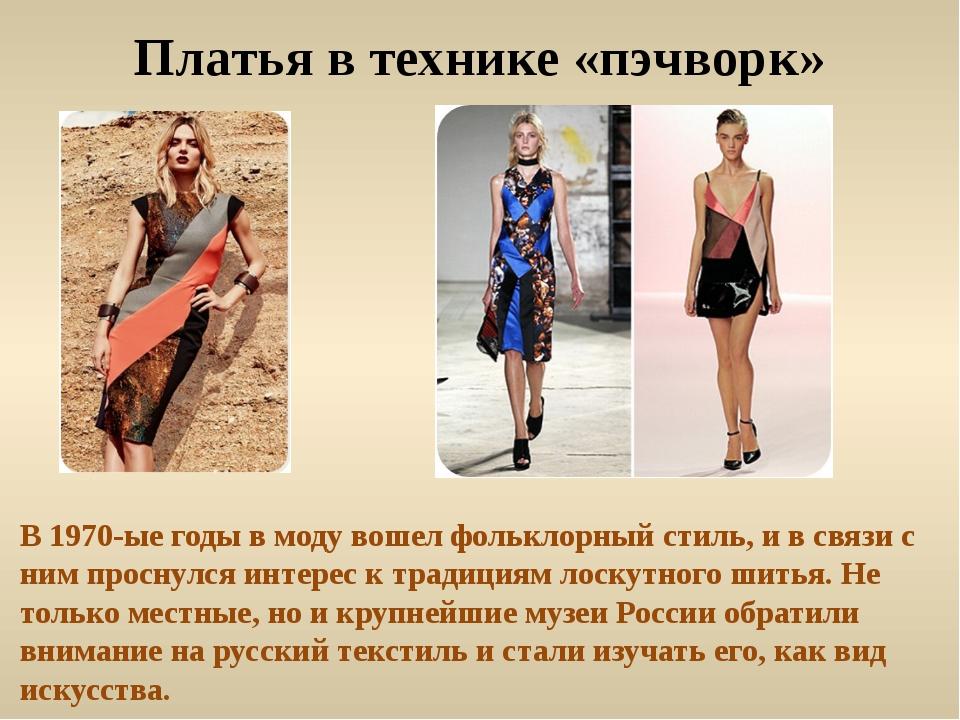 Платья в технике «пэчворк» В 1970-ые годы в моду вошел фольклорный стиль, и в...