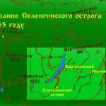 СЕЛЕНГИНСКИЙ ОСТРОГ (СЕЛЕНГИНСК, СТАРЫЙ СЕЛЕНГИНСК)