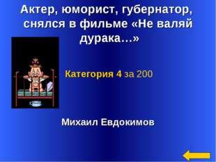 Актер, юморист, губернатор, снялся в фильме «Не валяй дурака…» Михаил Евдоким
