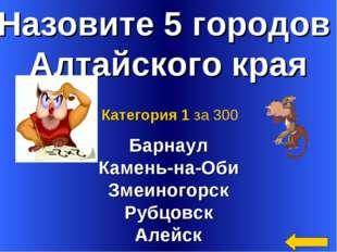 Назовите 5 городов Алтайского края Барнаул Камень-на-Оби Змеиногорск Рубцовск