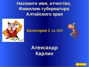 Назовите имя, отчество, Фамилию губернатора Алтайского края Александр Карлин