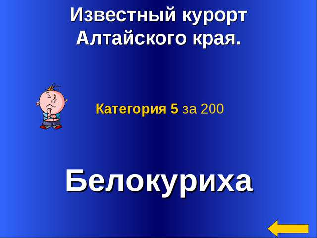 Известный курорт Алтайского края. Белокуриха Категория 5 за 200